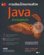 การเขียนโปรแกรมด้วย Java สำหรับผู้เริ่มต้น