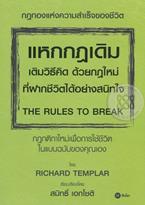 แหกกฎเดิม เติมวิธีคิด ด้วยกฎใหม่ที่ฝากชีวิตได้อย่างสนิทใจ : The Rules to Break