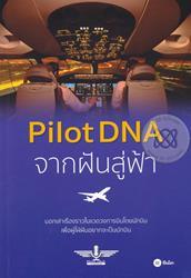 Pilot DNA จากฝันสู่ฟ้า