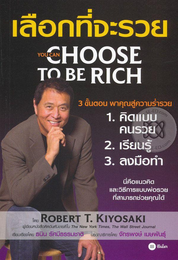 เลือกที่จะรวย