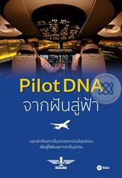 Pilot DNA จากฝันสู่ฟ้า (PDF)