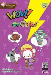 100 คำถามวิทย์สุด SMART : WOW! พืชและสัตว์ (PDF)
