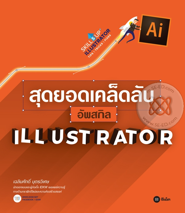 สุดยอดเคล็ดลับอัพสกิล Illustrator (PDF)