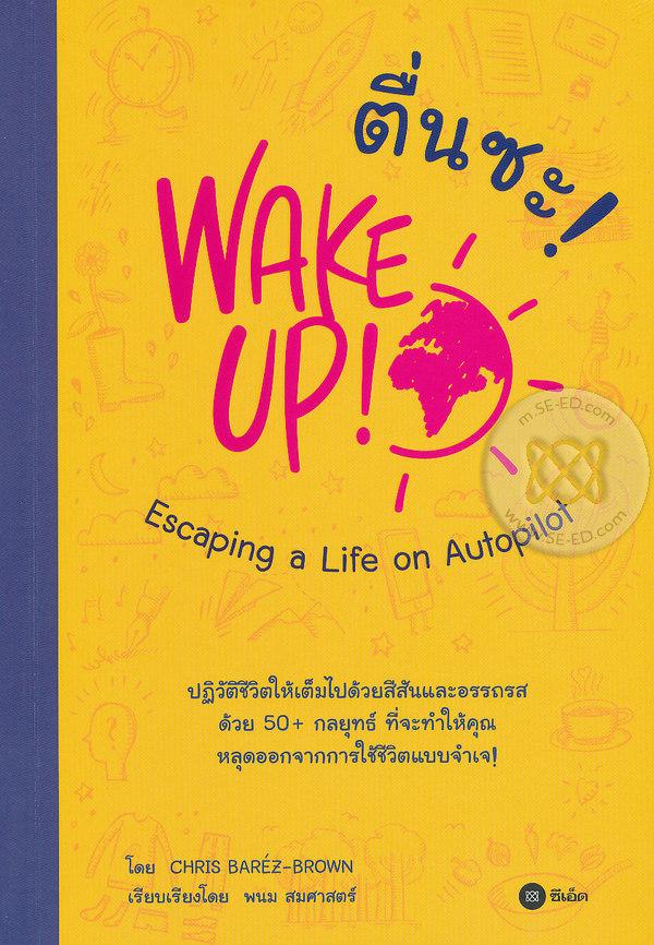 ตื่นซะ! : WAKE UP! Escaping a Life on Autopilot