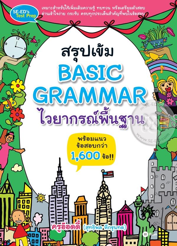 สรุปเข้ม Basic Grammar ไวยากรณ์พื้นฐาน (PDF)