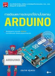การเขียนและการประยุกต์ใช้งานโปรแกรม Arduino (PDF)