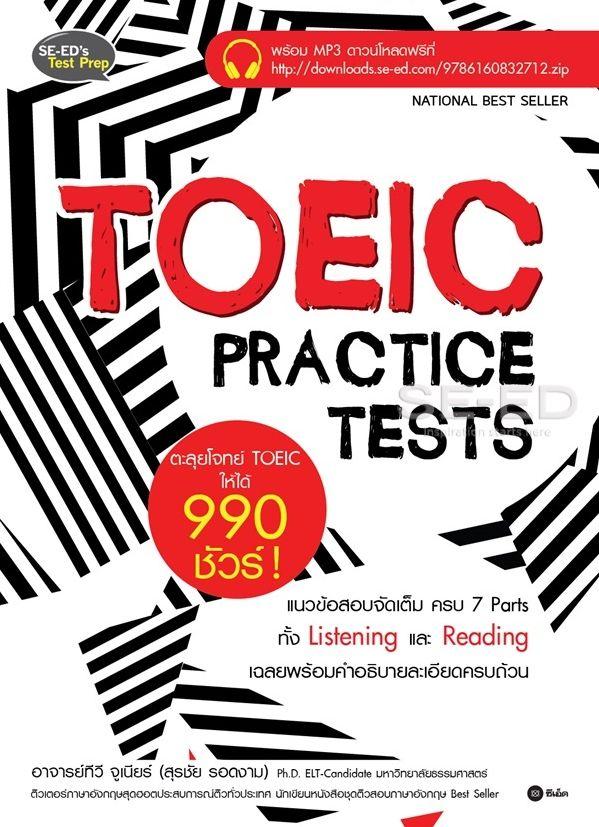TOEIC Practice Tests ตะลุยโจทย์ TOEIC ให้ได้ 990 ชัวร์!