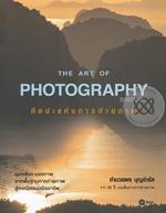 The Art of Photography Digital ศิลปะแห่งการถ่ายภาพ