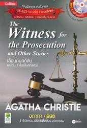 Agatha Christie อกาทา คริสตี ราชินีแห่งนวนิยายสืบสวนฆาตกรรม : The Witness for The Prosecution and Other Stories เฉือนคมคดีลับ และรวม 3 เรื่องสั้นคดีฯ