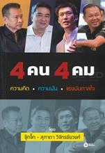 4 คน 4 คม : ความคิด ความฝัน แรงบันดาลใจ