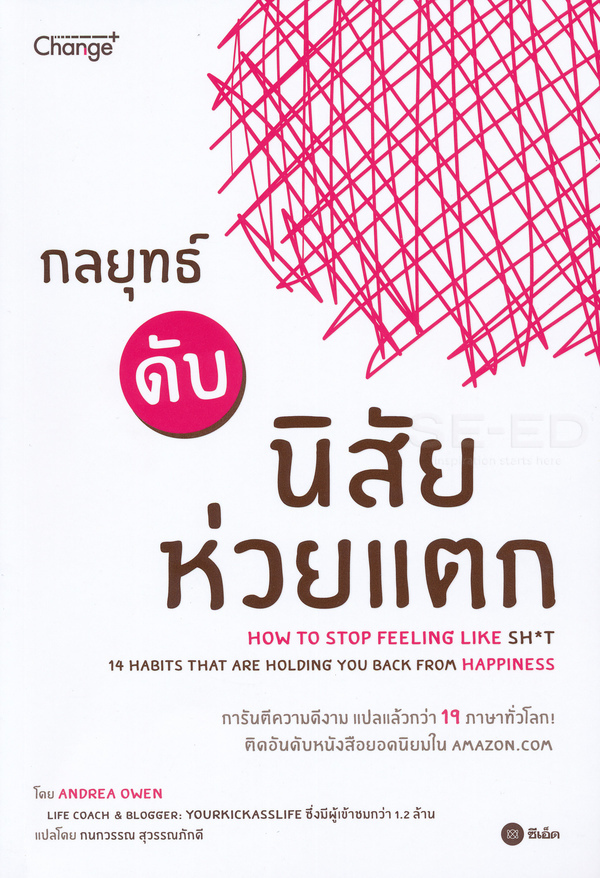 กลยุทธ์ดับนิสัยห่วยแตก : How to Stop Feeling Like Sh*t (14 Habits That Are Holding You from Happiness)