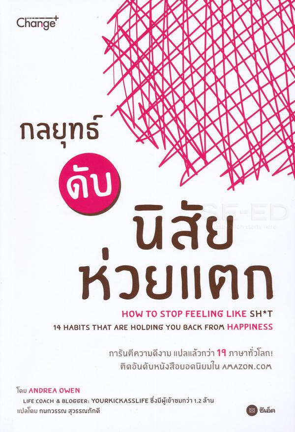 กลยุทธ์ดับนิสัยห่วยแตก : How to Stop Feeling Like Sh*t (14 Habits That Are Holding You from Happiness)
