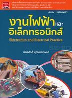 งานไฟฟ้าและอิเล็กทรอนิกส์ (รหัสวิชา 3100-0003)