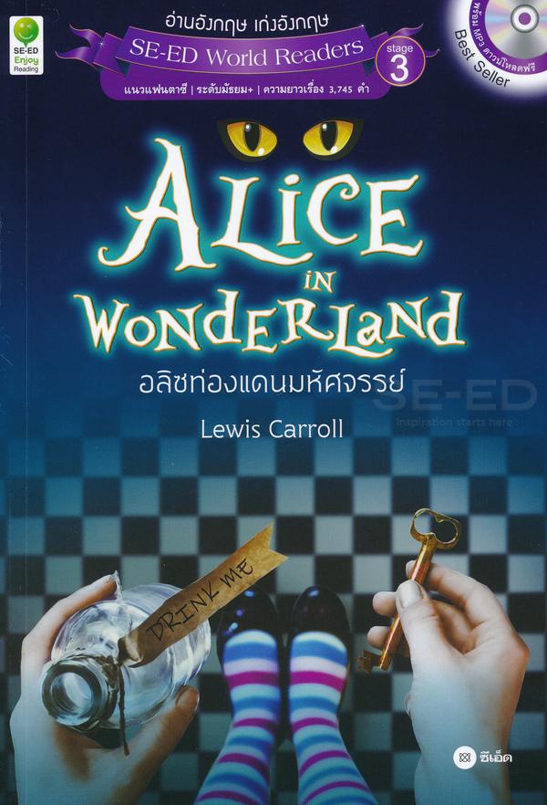 Alice in Wonderland อลิซท่องแดนมหัศจรรย์ +MP3