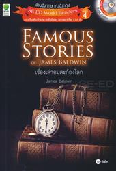 Famous Stories of James Baldwin เรื่องเล่าอมตะก้องโลก +MP3
