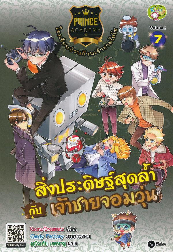 Prince Academy โรงเรียนป่วนก๊วนเจ้าชายไฮโซ เล่ม 7 : สิ่งประดิษฐ์สุดล้ำกับเจ้าชายจอมวุ่น (ฉบับการ์ตูน)