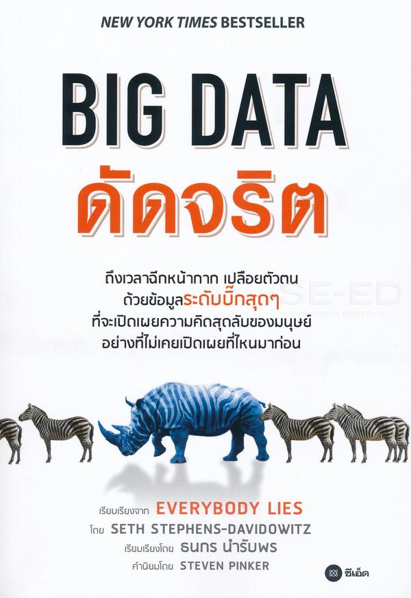 BIG DATA ดัดจริต (Everybody Lies)