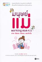 มนุษย์แม่ Working Mom 4.0 สวย มีสมอง สตรอง และสำเร็จ