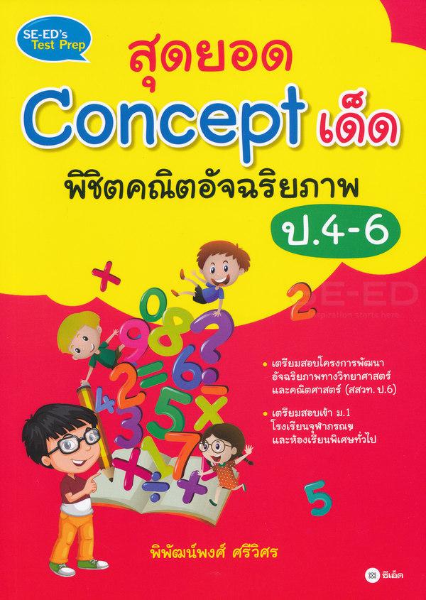 สุดยอด Concept เด็ด พิชิตคณิตอัจฉริยภาพ ป.4-6