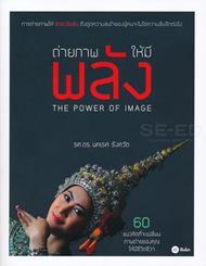 ถ่ายภาพให้มีพลัง : The Power of Image
