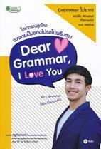 Dear Grammar, I Love You ไวยากรณ์สุดโหด จะกลายเป็นของโปรดในพริบตา