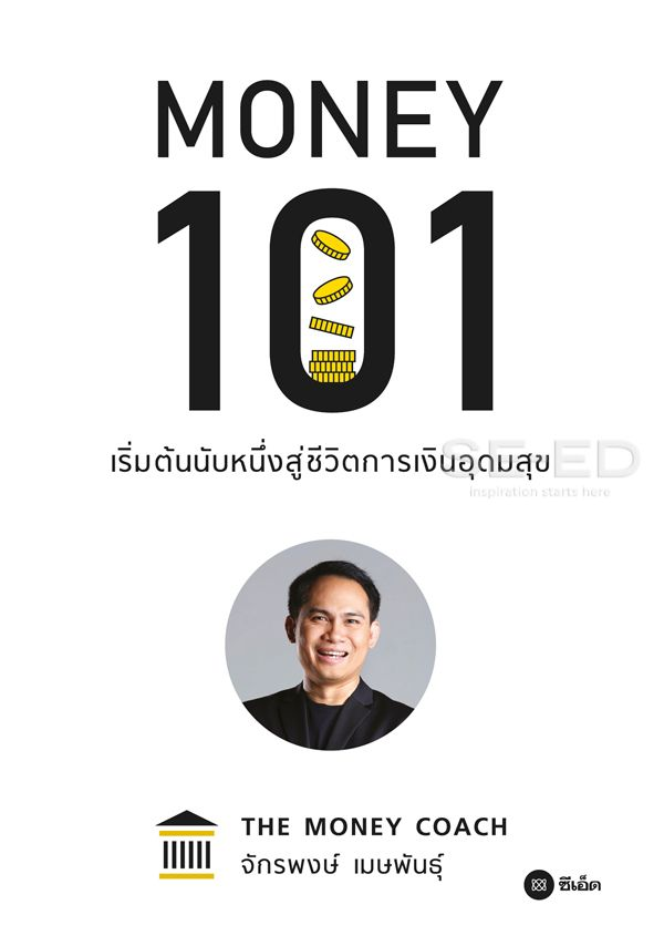 Money 101 : เริ่มต้นนับหนึ่งสู่ชีวิตการเงินอุดมสุข