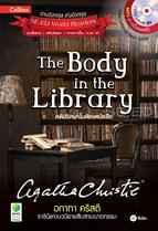 Agatha Christie อกาทา คริสตี ราชินีแห่งนวนิยายสืบสวนฆาตกรรม : The Body in the Library คดีปริศนาในห้องหนังสือ +MP3