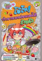 Kitty Candy เล่ม 19 : โอ้โห! ทำอาหารอร่อยเองได้ง่ายจัง (ฉบับการ์ตูน)