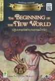 The Beginning of the New World : ปฐมบทแห่งตำนานเทพเจ้ากรีก
