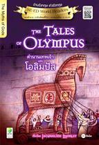 The Tales of Olympus ตำนานเทพเจ้าแห่งโอลิมปัส