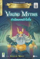 Viking Myths : กำเนิดเทพเจ้าไวกิ้ง