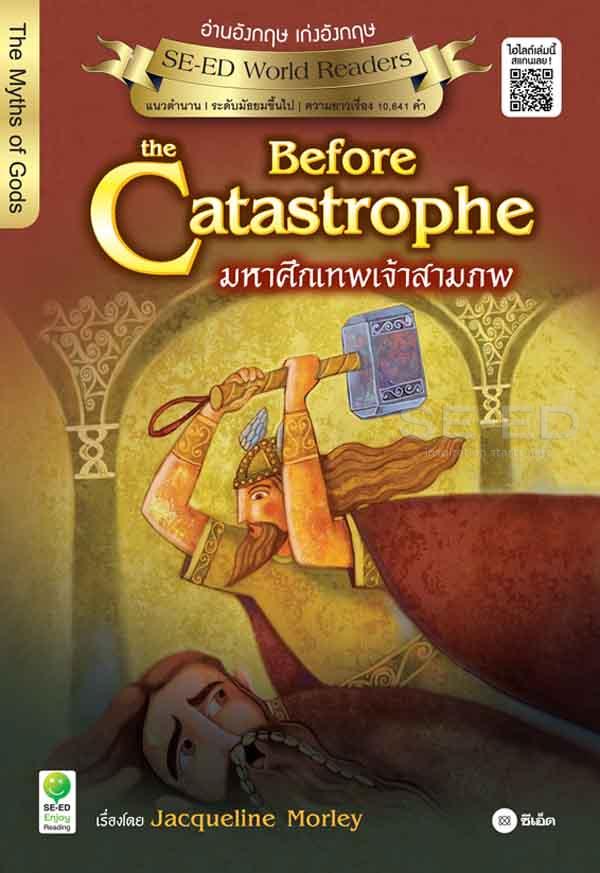 ฺBefore the Catastrophe : มหาศึกเทพเจ้าสามภพ