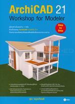 ArchiCAD 21 Wotkshop Modeler