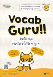 Vocab Guru!! ศัพท์อังกฤษ เก่งจริงอย่าใช้ผิด ๆ ถูก ๆ