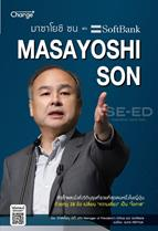 มาซาโยชิ ซน แห่ง SoftBank