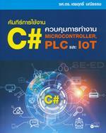 คัมภีร์การใช้งาน C# : ควบคุมการทำงาน Microcontroller, PLC และ IoT