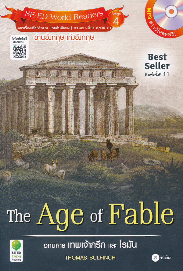 The Age of Fable อภินิหาร เทพเจ้ากรีก และโรมัน +MP3
