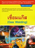 เชื่อมแก๊ส (สอศ.) (รหัสวิชา 20103-2209)