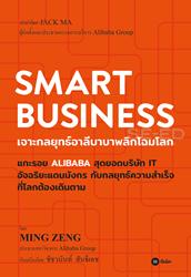Smart Business : เจาะกลยุทธ์อาลีบาบาพลิกโฉมโลก