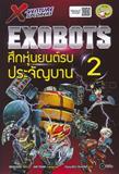 X-Venture Xplorers Exobots ศึกหุ่นยนต์รบประจัญบาน เล่ม 2 (ฉบับการ์ตูน)