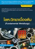 โลหะวิทยาเบื้องต้น (สอศ.) (รหัสวิชา 20103-2106)