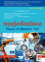 ทฤษฎีเครื่องมือกล (สอศ.) (รหัสวิชา 20102-2003)