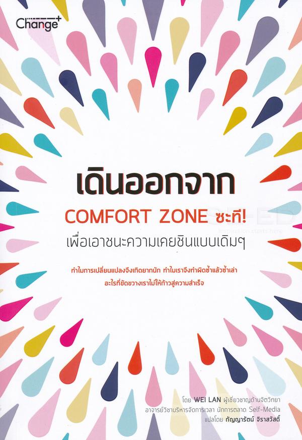 เดินออกจาก Comfort Zone ซะที! : Counter Your Instinct