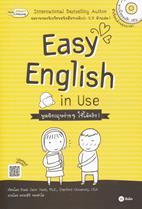 Easy English in Use พูดอังกฤษง่าย ๆ ใช้ได้จริง! +MP3