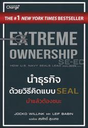 นำธุรกิจด้วยวิธีคิดแบบ SEAL