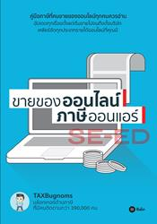 ขายของออนไลน์ ภาษีออนแอร์ (PDF)