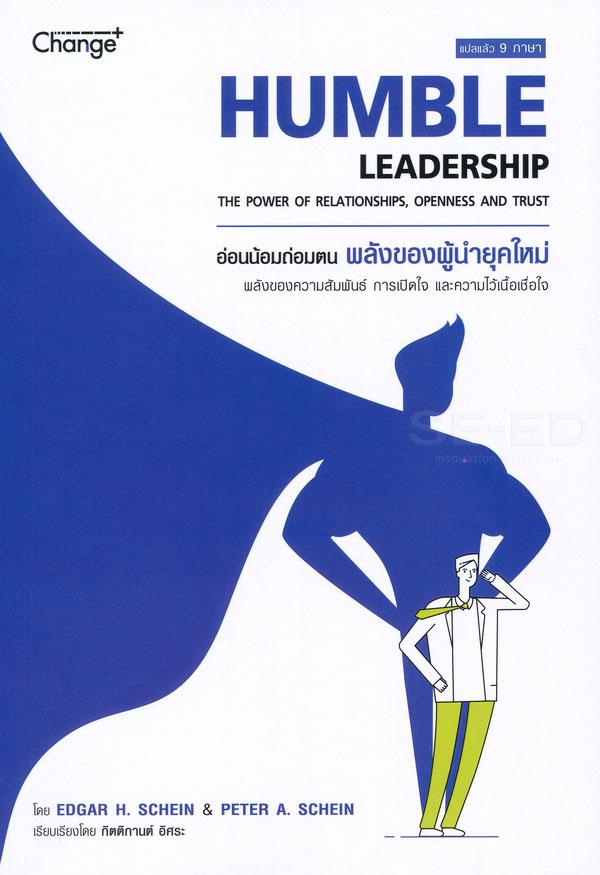 อ่อนน้อมถ่อมตน พลังของผู้นำยุคใหม่