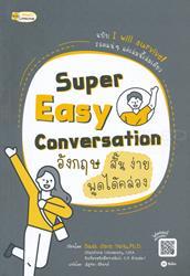 Super Easy Conversation อังกฤษสั้น ง่าย พูดได้คล่อง
