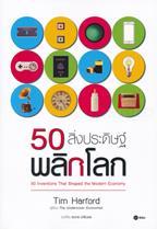 50 สิ่งประดิษฐ์พลิกโลก