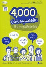 4,000 ประโยคพูดยอดฮิต ฝึกอังกฤษในชีวิตประจำวัน